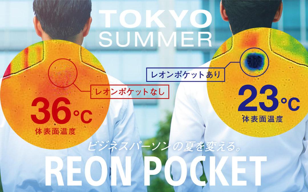 Sony dévoile un climatiseur à porter sous ses vêtements
